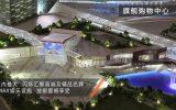 Çin, Sofya yakınlarında Uydu Kent kuruyor.